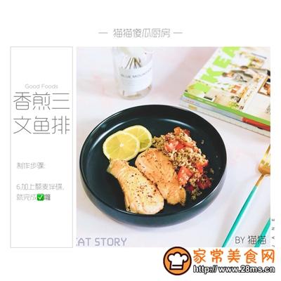 懒人快手减脂菜香煎三文鱼排的做法图解8