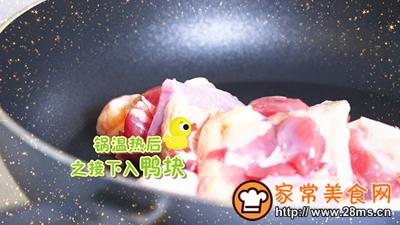 夏季专属美食无油紫薯鸭的做法图解2