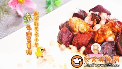 夏季专属美食无油紫薯鸭的做法图解6