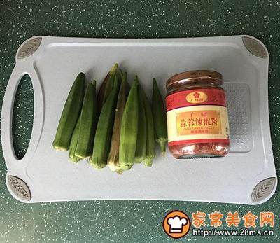 蒜蓉辣酱拌秋葵的做法图解1
