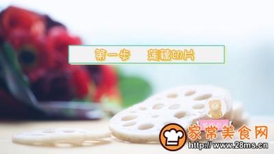 健脾胃胭脂藕的做法图解1