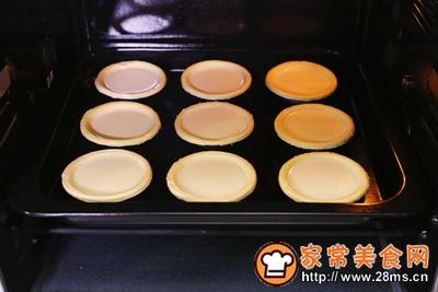 水果蛋挞的做法图解5