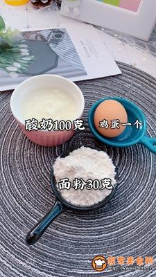 酸奶蒸糕的做法图解1