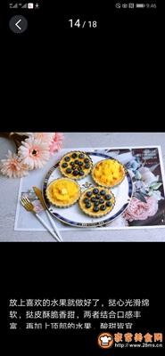 水果曲奇蛋挞的做法图解11