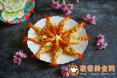 花开富贵芝士�h大虾的做法图解15