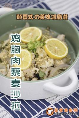 减肥餐鸡胸肉藜麦沙拉的做法图解10