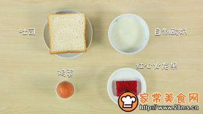 酸奶西多士的做法图解1