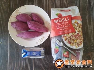 酸奶紫薯泥的做法图解1