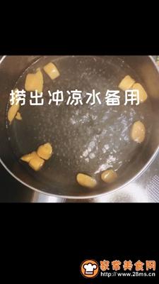 做正宗红薯芋圆奶茶的图片步骤3