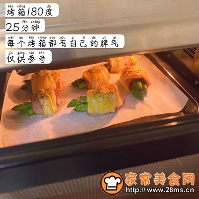 做正宗下午茶:培根芦笋卷饼的图片步骤7