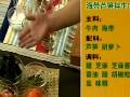 海带芦笋拌牛肉视频