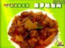菠萝咕老肉视频
