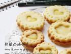 柠檬奶油饼干