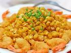 金沙玉米元宝虾