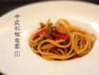 中式彩椒意面