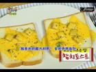 金枪鱼烤面包