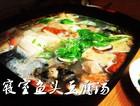 寝室鱼头豆腐汤