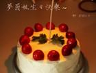 樱桃奶油芝士蛋糕