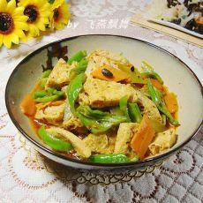 豉椒脆皮豆腐