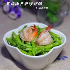 黑胡椒芦笋炒虾球