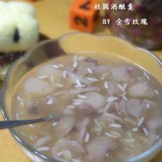 桂圆酒酿羹