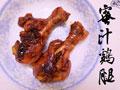 电饭煲蜜汁鸡腿(自制简易叉烧酱)