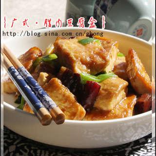 广式腊肉豆腐盒