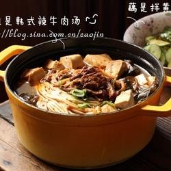 韩式辣牛肉汤饭