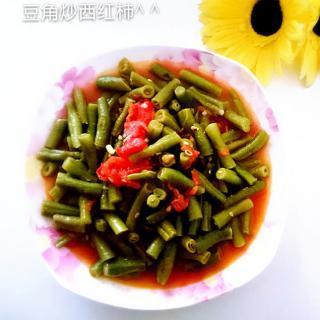 豆角炒西红柿