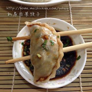 私房韭菜饺子