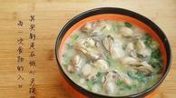小白菜牡蛎疙瘩汤