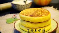 营养粗粮【焦香玉米饼】