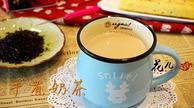 自制饮品【手煮奶茶】