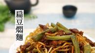 老北京餐桌常见面食【扁豆焖面】