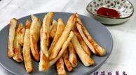 比快餐店的好吃又健康:烤箱薯条