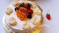 自制奶油水果生日蛋糕