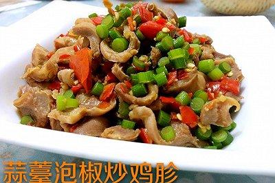 蒜薹泡椒炒鸡胗