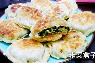 韭菜盒子(饺子皮简单版)