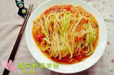 番茄炒葫芦丝