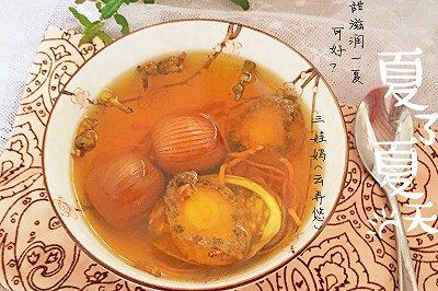 虫草花鲍鱼汤