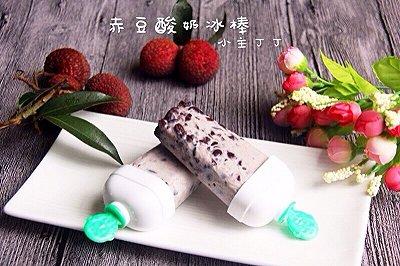 赤豆酸奶冰棒