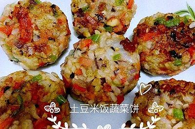 土豆米饭蔬菜饼