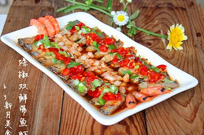 节日宴客热菜:剁椒双鲜带鱼虾