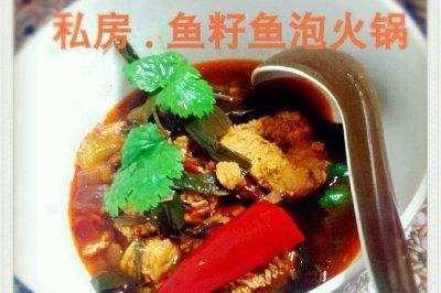 鱼籽鱼泡火锅