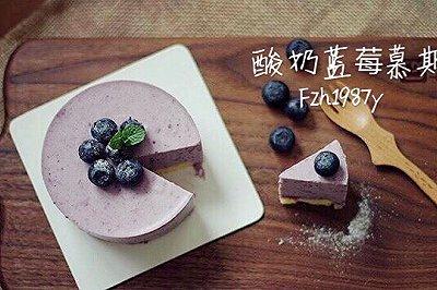 酸奶蓝莓慕斯