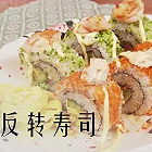 日式反转寿司