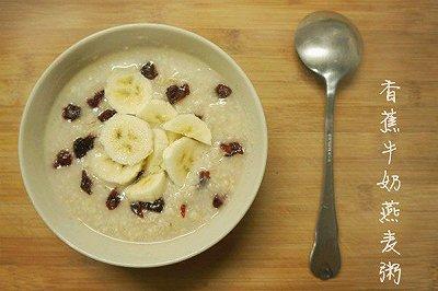 超级简单版香蕉牛奶燕麦粥