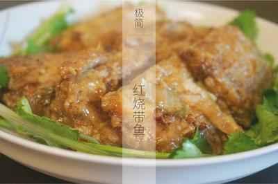极简版-红烧带鱼