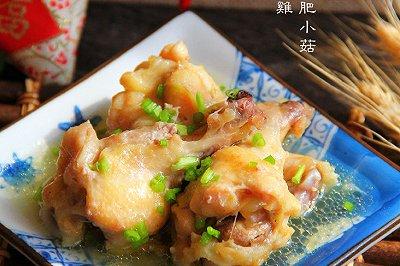 清炖盐�h鸡(高压锅版懒人菜)