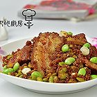 青豆烧米粉肉